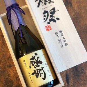 名入れ彫刻ギフト 獺祭2割3分 獺祭 だっさい 日本酒 お酒 純米大吟醸 敬老の日 プレゼント
