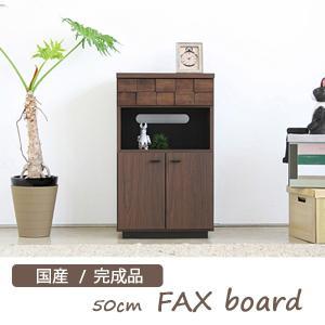 電話台 FAX台 完成品 リビング収納 国産 50cm幅 ガルト|cestlavie
