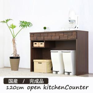 オープンキッチンカウンター 食器棚 完成品 国産 120cm幅 ガルト|cestlavie