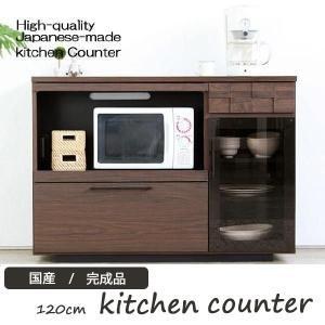 キッチンカウンター 食器棚 完成品 国産 120cm幅 ガルト|cestlavie