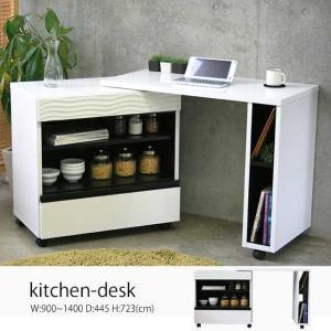 キッチンカウンター 食器棚 収納 完成品 国産 キッチンデスク 90cm幅 ガルト スライドタイプ シュール|cestlavie