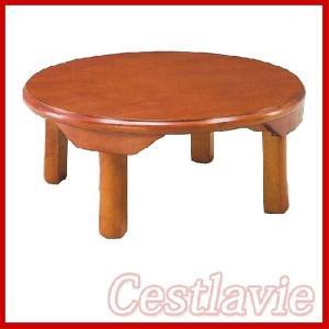 座卓 ちゃぶ台 ローテーブル 折りたたみ 和風 80cm 丸 なごみ TLM-80R|cestlavie