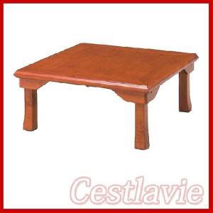 折れ脚 テーブル 正方形 座卓 ちゃぶ台 和 75cm幅 TLM-7575|cestlavie