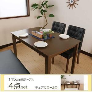 ダイニングテーブルセット 4人用 4点セット 115cm幅  アポロン ブラック ホワイト|cestlavie