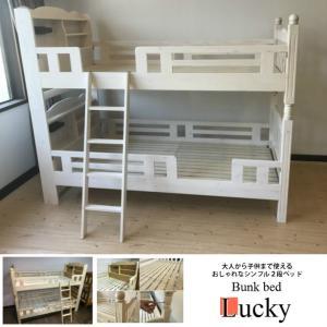 2段ベッド 二段ベッド 棚付き ライト付き ラッキー ナチュラル ホワイト|cestlavie