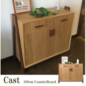 キッチンカウンター カウンター キッチン収納 チェスト キッチン 収納 棚 キッチンラック 北欧 100cm幅 キャスト|cestlavie