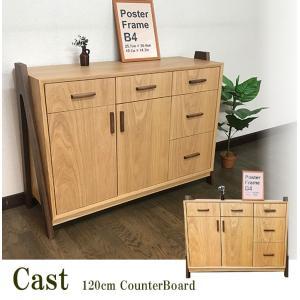 キッチンカウンター カウンター キッチン収納 チェスト キッチン 収納 棚 キッチンラック 北欧 120cm幅 キャスト|cestlavie