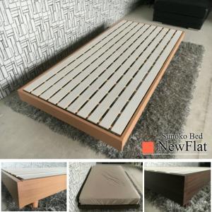 ベッド ベット シングル  すのこ  木製 ニューフラット|cestlavie