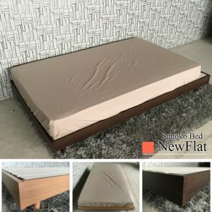 ベッド ベット ダブル  すのこ  木製 ニューフラット|cestlavie