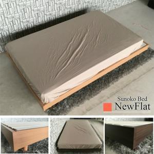 ベッド ベットセミダブル  すのこ  木製 ニューフラット|cestlavie