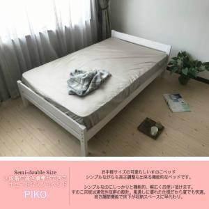 スノコベッド ベッド ベッドフレーム すのこ セミダブルベット すのこベッド 木製 ピコ|cestlavie
