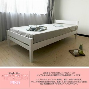シングルベッド ベッド ベット  シングルベッドフレーム すのこ スノコベッド 木製 ピコ|cestlavie