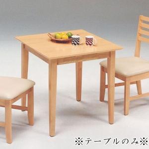 ダイニングテーブル 75cm幅 3人用 カントリー シカゴ(テーブルのみ販売|cestlavie