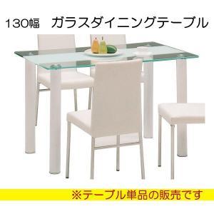 ダイニングテーブル 130cm幅 4人用  ガラス ヴォーグ(テーブルのみ販売(ブラック)|cestlavie