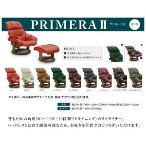 リクライニングチェアー  パーソナルチェア オットマン付き 回転式 関家具 プリメーラ|cestlavie|05