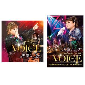 珠玉のカバーアルバム「VOICE」とスペシャルコンサートDVDをセットにしてお届けいたします。