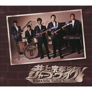 井上宗孝とシャープ・ファイヴ Electric Guitar Sensation[CD]|cfc-co