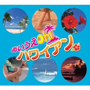 あいうえOh!ハワイアン[CD]