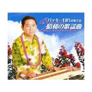 バッキー白片が奏でる昭和の歌謡曲|cfc-co