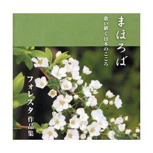 FORESTA 歌い継ぐ日本のこころセット まほろば・凛 (CD)