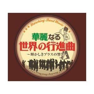 華麗なる世界の行進曲 〜輝かしきブラスの響き〜 (CD)