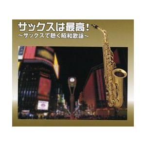 サックスは最高!サックスで聴く昭和歌謡 (CD)|cfc-co