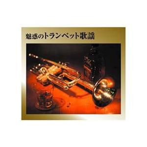 魅惑のトランペット歌謡(CD)