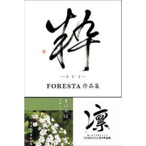 FORESTA 歌い継ぐ日本のこころ セット (CD)