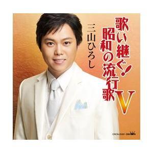 歌い継ぐ!昭和の流行歌セット/三山ひろし(CD)