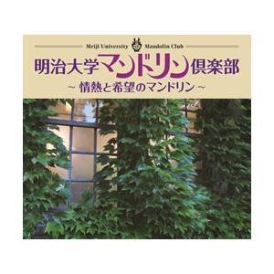 明治大学マンドリン倶楽部〜情熱と希望のマンドリン〜(CD)|cfc-co
