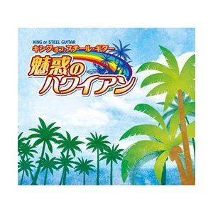 キング・オブ・スチール・ギター 魅惑のハワイアン(CD)