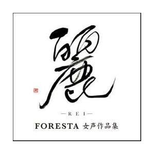 麗(れい) 〜FORESTA女声作品集〜 (CD)
