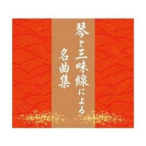 琴と三味線による名曲集(CD)