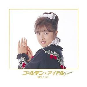 国生さゆりのデビュー30周年企画、ゴールデン☆アイドルシリーズのDVD付デラックス・ヴァージョン! ...