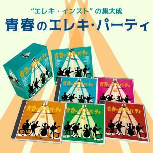 青春のエレキ・パーティー [CD]の商品画像