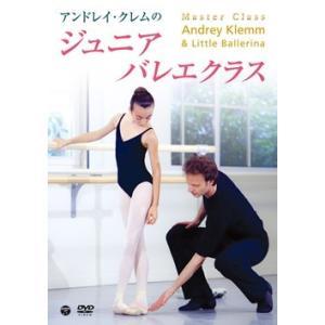 世界のトップダンサ-たちが信頼するバレエ教師 アンドレイ・クレムが 若いバレリーナのために指導するレ...