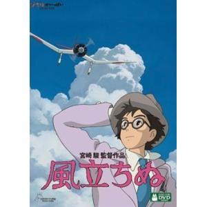 2013年興行収入NO.1 【スタジオジブリ】宮崎駿監督による渾身の最新作。そして、最後の長編。  ...