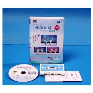 やさしい舞踊体操(第5集)(DVD)