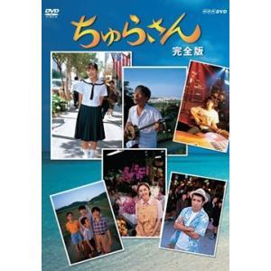 完全版 ちゅらさん DVD-BOX