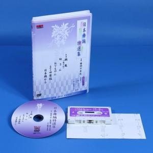 日本舞踊特選集 [DVD]