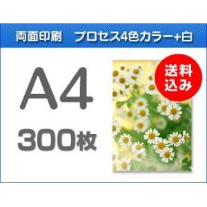 A4クリアファイル印刷 300枚