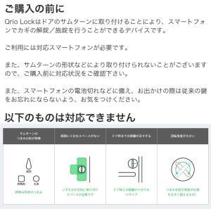 Qrio Lock(キュリオロック) & Qrio Hub(キュリオハブ) セット(Qrio...