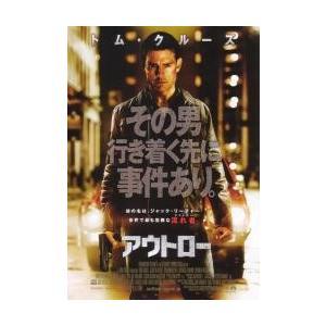 映画チラシ/アウトロー (Tクルーズ) B 半身の商品画像