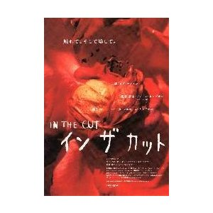 映画チラシ/イン・ザ・カット A 赤い花アップ