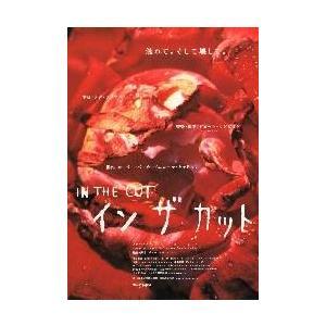 映画チラシ/イン・ザ・カット C 赤い花アップ