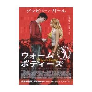 映画チラシ/ウォーム・ボディーズ B 枠なし