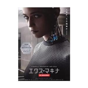 映画チラシ/エクス・マキナ (Aヴィキャンベル)...の商品画像