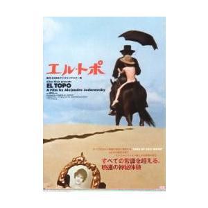 エル・トポ 40周年デジタルリマスター版  -10R-