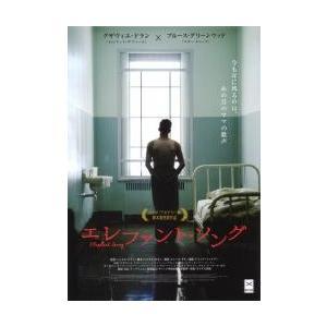 映画チラシ/エレファント・ソング (グザヴィエ・...の商品画像