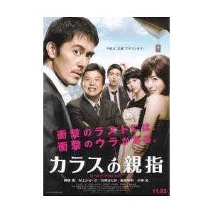 映画チラシ/カラスの親指 (阿部寛、石原さとみ、能年玲奈)...